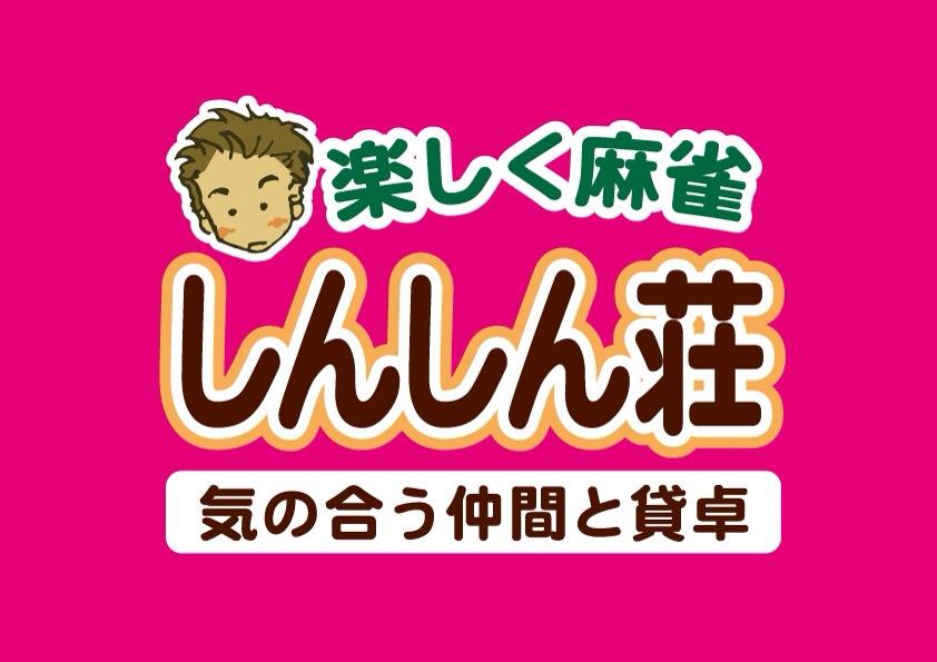 住吉・住之江麻雀業組合 麻雀 まーじゃん 麻雀店 雀荘 脳トレ ボケ防止
