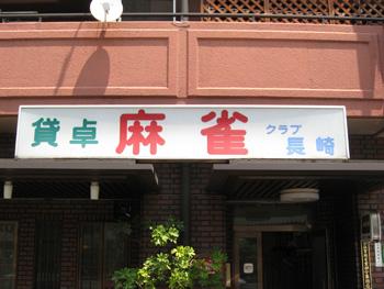 東住吉麻雀業組合 麻雀 まーじゃん 麻雀店 雀荘 脳トレ ボケ防止